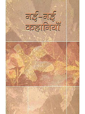 नई - नई कहानियाँ: Collection of New Stories for Children