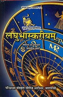 लघु भास्करीयम्: Laghu Bhaskariyam