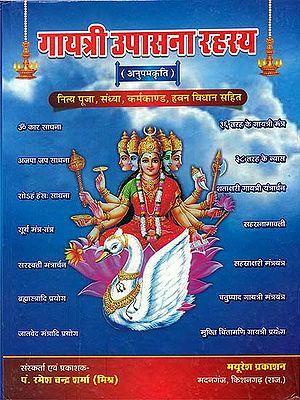 गायत्री उपासना रहस्य: Gayatri Upasana Rahasya