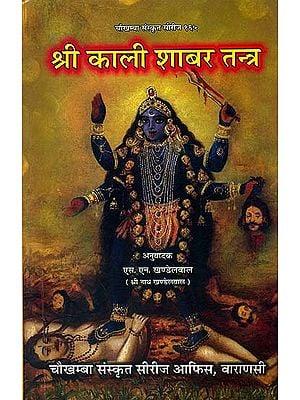 श्री काली शाबर तन्त्र: Sri Kali Shabar Tantra
