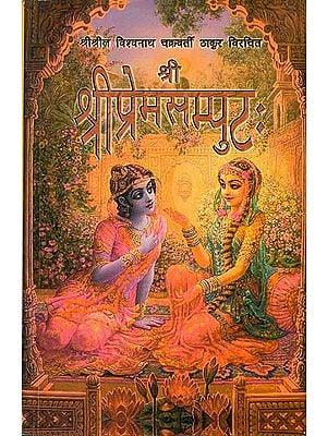 श्रीप्रेमसम्पुट: Sri Prema Samput
