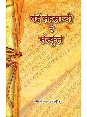 नई सहस्त्राब्दी में संस्कृत: Sanskrit in New Century
