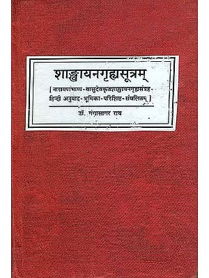 शाङ्खायनगृह्यसूत्रम्: Samkhayana Grhyasutra With Narayana Bhasya, Samkhyana Grhya Samgraha of Vasudeva (An Old and Rare Book)