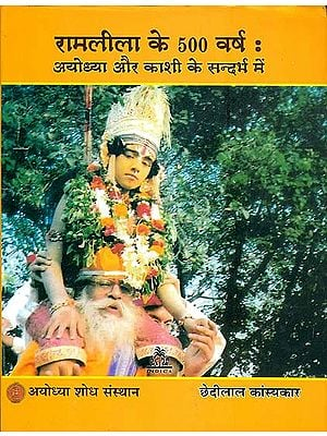रामलीला के ५०० वर्ष (अयोध्या और काशी के सन्दर्भ में): 500 Years of Ramlila in the Reference of Ayodhya and Kashi