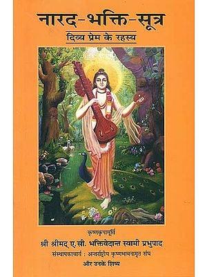 नारद भक्ति सूत्र (दिव्य प्रेम के रहस्य) - Narada Bhakti Sutra (Secrets of Divine Love)