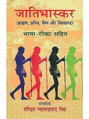 जातिभास्कर (ब्राह्मण, क्षत्रिय, वैश्य और मिश्रखंड): Jati Bhaskar