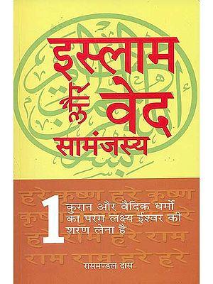 इस्लाम और वेद सामंजस्य: Harmony in Veda and Islam