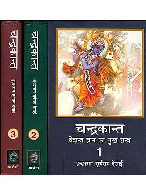 चन्द्रकान्त (वेदान्त ज्ञान का मुख ग्रन्थ)  - Chandrakant Stories Based on Vedanta (Set of 3 Volumes)