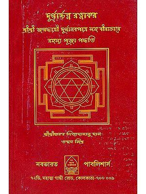 দুর্গার্চ্চন্ন রত্নাকর: Durgacharan Ratanakar (Bengali)