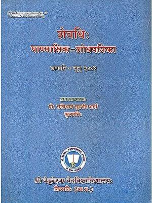 शेवधि: - षाण्मासिक शोधपत्रिका - Sevadhih Half Yearly Research Journal (January to June 2009)
