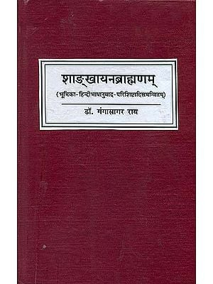 शाङ्खायनब्राह्मणम्: The Sankhayana Brahmana (Containing the Original Sanskrit Text with Hindi Translation Introduction and Appendices) - An Old and Rare Book