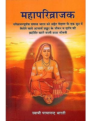 महापरिव्राजक:  Mahaparivrajaka (A Novel Based on Shankaracharya's Life and Philosophy)