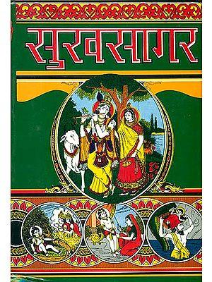 सुखसागर (श्रीमद्भागवत का हिन्दी अनुवाद): Sukh Sagar (Hindi Translation of Srimad Bhagawat)