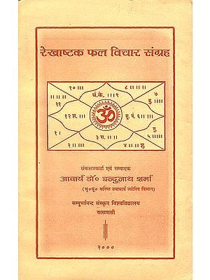 रेखाष्टक फल विचार संग्रह: Collection of Rekhashtak Phala Vichar (An Old and Rare Book)