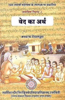 वेद का अर्थ: Meaning of the Veda