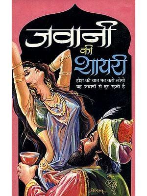 जवानी की शायरी: Shayari for Javani