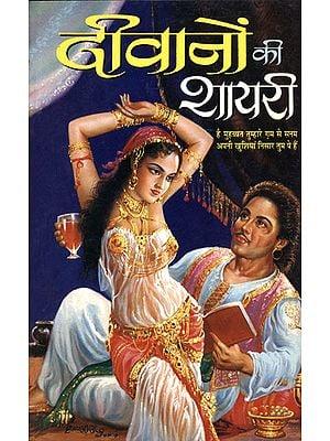 दीवानों की शायरी: Shayari for Lovers