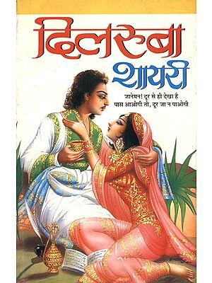 दिलरुबा शायरी: Love Shayari
