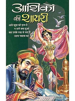 आशिकों की शायरी: Shayari for Lovers