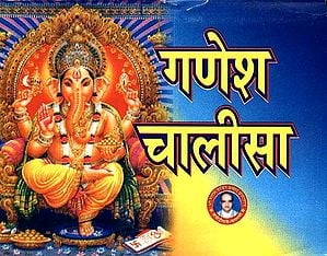गणेश चालीसा: Ganesh Chalisa