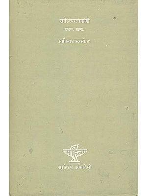 साहित्यशास्त्रसंग्रह (साहित्यरत्नकोशे): Sahitya Sastra Sangraha Vol. X - An Anthology of Kavyas and Poetics in Sanskrit  (An Old and Rare Book)
