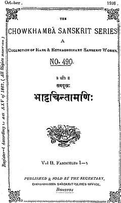 भाट्टचिन्तामणि: Bhatta Chintamani (An Old and Rare Book)