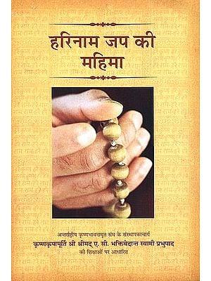 हरिनाम जप की महिमा: Glory of Harinama Chanting