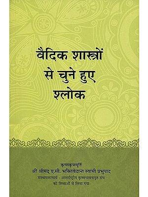 वैदिक शास्त्रों से चुने हुए श्लोक: Selected Verses from The Vedic Scriptures