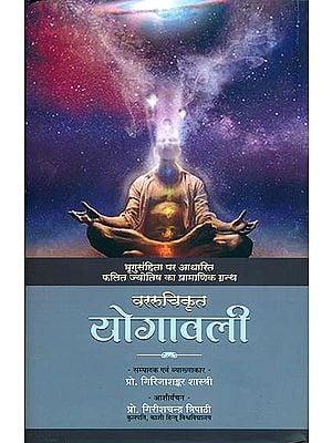 योगावली (संस्कृत एवं हिन्दी अनुवाद): Yogavali - Based on Bhrigu Samhita
