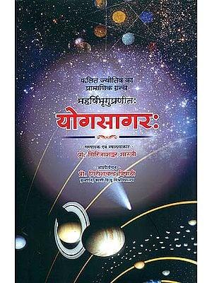 योगसागर (संस्कृत एवं हिन्दी अनुवाद) - Yoga Sagar (The Authentic Book of Phalit Jyotish)