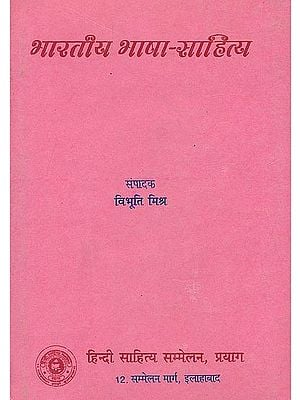 भारतीय भाषा-साहित्य: Indian Language Literature