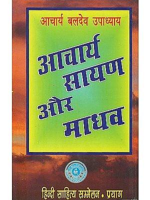 आचार्य सायण और माधव: Acharya Sayana and Madhav (An Old and Rare Book)