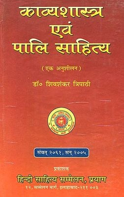 काव्यशास्त्र एवं पालि साहित्य: Poetry and Pali Literature