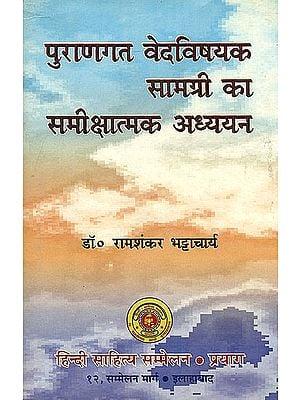 पुराणगत वेदविषयक सामग्री का समीक्षात्मक अध्ययन: Vedas in the Purana (An Old and Rare Book)