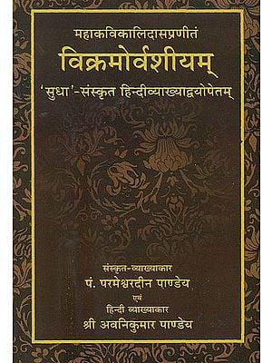 विक्रमोर्वशीयम (संस्कृत एवं हिंदी अनुवाद)-  The Vikramorvasiyam of Kalidas
