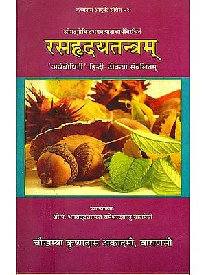 रसहदयतन्त्रम: Rasa Hrdaya Tantra of Sri Govind Bhagavatpadacarya