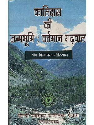 कालिदास की जन्मभूमि: वर्तमान गढ़वाल - Birthplace of Kalidas: Present Garhwal (An Old and Rare Book)