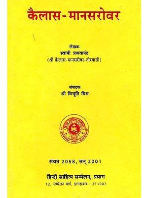 कैलास मानसरोवर: Kailash Mansarovar