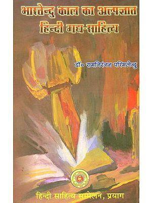 भारतेन्दु काल का अल्पज्ञात हिन्दी गद्य साहित्य: The Little Known Hindi Prose Literature of Bharatendu Period