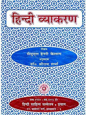 हिन्दी व्याकरण: Hindi Grammar