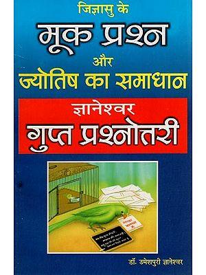 ज्योतिष गुप्त प्रश्नोत्तरी: Jyotish Answers to Mute Questions
