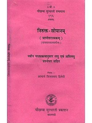निरुक्त सोपानम्: Nirukta Sopanam (Question and Answer)
