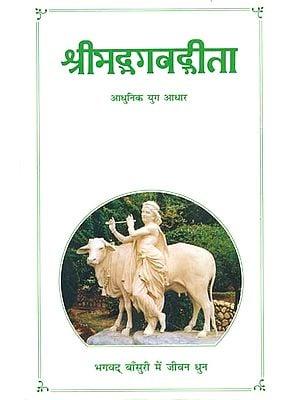 श्रीमद्भगवद्गीता: Srimad Bhagavad Gita - Based on The Modern Era
