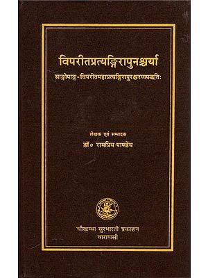विपरीतप्रत्यंगिरापुनश्र्चर्या: Vipreet Pratyangira Punashcharya