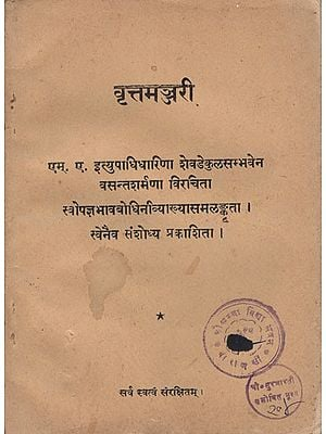 वृत्तमञ्जरी (संस्कृत एवं हिन्दी अनुवाद): Vritta Manjari - A Book on Chhanda Shastra (An Old and Rare Book)