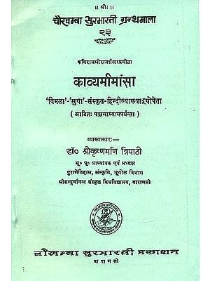 काव्यमीमांसा (संस्कृत एवं हिन्दी अनुवाद) -  Kavya Mimamsa of Rajasekhara