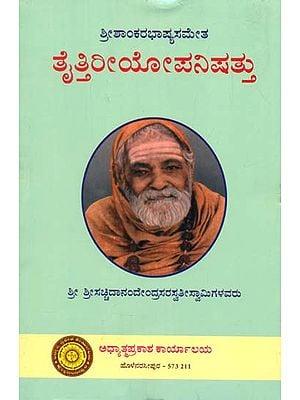 ತೈತ್ತಿರೀಯಉಪನಿಷದ್: Taittiriya Upanishad (Kannada)