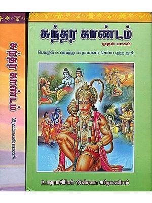 சுந்தர் காண்டம்: Sundarkand in Tamil (Set of 2 Volumes)