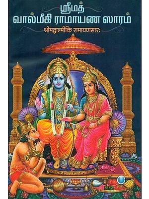 ஸ்ரீமத் வால்மீகி ராமாயண சாரம்: Srimad Valmiki Ramayana Saram in Tamil (An Old and Rare Book)