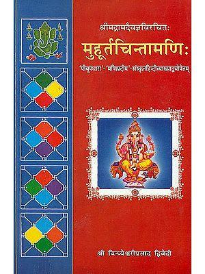 मुहूर्त्तचिन्तामणि (संस्कृत एवम् हिन्दी अनुवाद):  Muhurta Chintamani